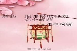 解药琅琊榜电视剧完全解药