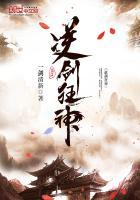 林轩逆剑狂神